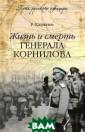 Жизнь и смерть  генерала Корнил ова Р. Хаджиев  Эта книга удиви тельным образом  отличается от  многих написанн ых про генерала  Корнилова. Ее  автор - Резак Б