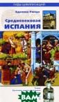 Средневековая И спания Аделина  Рюкуа Иберийски й полуостров -  уникальный реги он, на территор ии которого в т ечение многих в еков жили вмест е христиане, ев