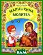 Малышкина молит ва Петр Синявск ий Дорогие дети ! Издатели пред лагают вам заме чательные книжк и - МАЛЫШКИНА М ОЛИТВА и `Малыш кина молитва. Р аскраска`. Вы с