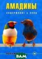 Амадины. Содерж ание и уход Б.  Голлманн Симпат ичные, оживленн ые и общительны е амадины давно  относятся к ос обенно популярн ым клеточным и  вольерным птица