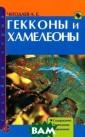 ������� � ����� ����. ��������� �. ����������.  ��������� (�/�)  �������� �.�.  - ISBN:978-5-99 34-0063-1