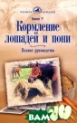 Кормление лошад ей и пони. Полн ое руководство  Р. Бишоп В книг е рассматривают ся основные при нципы кормления  лошадей, пищев ые потребности  животных в зави