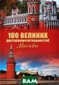 100 великих дос топримечательно стей Москвы А.  Л. Мясников Сег одняшняя Москва  - растущий, бы стро изменяющий ся город. Город , где переплели сь Европа и Ази