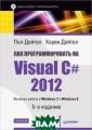 Как программиро вать на Visual  C# 2012 П. Дейт ел, Х. Дейтел Э та книга, выход ящая уже в пято м издании, явля ется одним из с амых популярных  в мире учебник