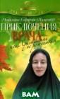 Приключения вра ча, или Христиа нами не рождают ся Монахиня Евф имия (Пащенко)  Это новая книга  известной прав ославной писате льницы и врача  - монахини Евфи