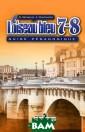 ����������� ��� �. 7-8 ������.  ������ �������� ��� ���� / L`oi seau bleu 7-8:  Guide pedagogiq ue �. �. ������ ����, �. �. ��� ����� ������-�� ���������� ����
