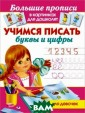 Учимся писать б уквы и цифры дл я девочек. Дмит риева В.Г. Учим ся писать буквы  и цифры для де вочек. ISBN:978 -5-17-082611-7