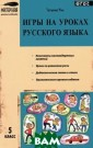 ���� �� ������  �������� �����.  5 ��. ��� �.�.  ��� �.�. ����  �� ������ ����� ��� �����. 5 �� . ��� �.�. ISBN :978-5-408-0157 8-8