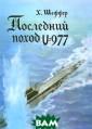 Последний поход  U-977 Х. Шеффе р Книга Хайнца  Шеффера имеет а втобиографическ ий характер и с одержит описан ие эпизодов под готовки и боевы х действий герм