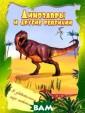 Динозавры и дру гие рептилии В.  Д. Горбунов Ми ллионы лет наза д на Земле цари ли рептилии - д инозавры. Это с лово переводитс я с древнегрече ского языка как