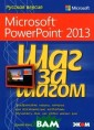 Microsoft Power Point 2013. Рус ская версия Джо йс Кокс, джоан  Ламберт Входяща я в состав паке та Microsoft Of fice 2013 прогр амма Microsoft  PowerPoint 2013
