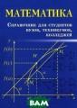 Математика:спра вочник для студ .вузов,техникум ов Абанина Т.И.  Математика:спр авочник для сту д.вузов,технику мов <b>ISBN:978 -5-222-22702-2  </b>