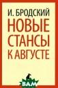 Новые стансы к  Августе Бродски й И. Новые стан сы к Августе IS BN:978-5-4453-0 782-2
