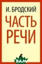 Часть речи Брод ский И. Часть р ечи ISBN:978-5- 4453-0781-5