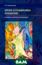 Кризис в созави симых отношения х. Принципы и а лгоритмы консул ьтирования Е. В . Емельянова В  книге подробно  описаны основы  консультативной  работы с клиен