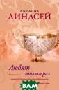 Любят только ра з Линдсей Д. Лю бят только раз  ISBN:978-5-17-0 83887-5
