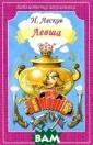 Левша Н. Лесков  Предлагаем ваш ему вниманию ав торский сборник  Н.Лескова. <b> ISBN:978-5-0006 1-075-6 </b>