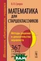 Математика для  старшекласснико в. Методы решен ия и доказатель ства неравенств . 367 задач с п одробными решен иями В. П. Супр ун В настоящем  пособии приводя