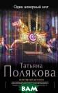 Один неверный ш аг Татьяна Поля кова «Не ввязыв айся!» – вопил  мой внутренний  голос, но вмест о этого я сказа ла, что видела  мужчину, уводив шего мальчика с