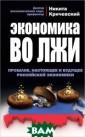 Экономика во лж и. Прошлое, нас тоящее и будуще е российской эк ономики Кричевс кий Н.А. Устойч ива ли экономич еская модель, в озведенная на л жи и лицемерии?