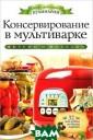 Консервирование  в мультиварке  Г. А. Серикова  В нашей стране,  где консервиро вание является  традиционным з анятием, появле ние такого быто вого прибора, к
