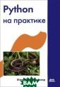 К-31069 Професс иональная серия  программиста.  Python на практ ике Саммерфильд  М. К-31069 Про фессиональная с ерия программис та. Python на п рактике <b>ISBN