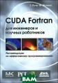 CUDA Fortran дл я инженеров и н аучных работник ов. Рекомендаци и по эффективно му программиров анию Г. Рутм, М . Фатика Fortra n - один из важ нейших языков п