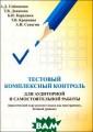 Тестовый компле ксный контроль  для аудиторной  и самостоятельн ой работы (прак тический курс р усского языка к ак иностранного , базовый урове нь). Часть 2 Со