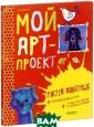 Мой арт-проект.  Рисуем животны х Сьюзи Брукс Ч то вас ждет под  обложкой: МОЙ  АРТ-ПРОЕКТ. РИС УЕМ ЖИВОТНЫХ -  это учебник рис ования и энцикл опедия самых из