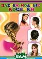 Плетем модные к осички Е. А. Та рубарова С древ них времен косы  использовались  не только как  практичный спос об укладки длин ных волос, но с лужили изящным