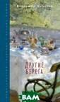Другие берега В ладимир Набоков  Впервые книга  воспоминаний Вл адимира Набоков а увидела свет  в США в 1951 г.  под названием  `Убедительное д оказательство`.