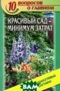 Красивый сад -  минимум затрат.  Самые неприхот ливые многолетн ики Комарова В.  Мы расскажем о  красивоцветущи х и вместе с те м неприхотливых , устойчивых к