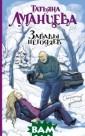Забавы негодяев  Татьяна Луганц ева В детстве С нежанна Родимце ва очень любила  зиму. Когда вс е вокруг белым- бело, яркое сол нце слепит глаз а, и тысячи сне