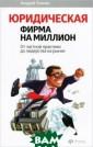 Юридическая фир ма на миллион.  От частной прак тики до лидерст ва на рынке Анд рей Галкин Как  продавать юриди ческие услуги в  условиях высок ой конкуренции?