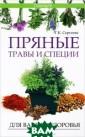 Пряные травы и  специи для ваше го здоровья Г.  К. Сергеева Дан ная книга рассч итана на широки й круг читателе й. В ней в дост упной форме опи саны пряно-аром