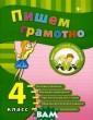 Пишем грамотно.  4 класс Сучков а И.Ю. Пишем гр амотно. 4 класс  ISBN:978-5-222 -22545-5