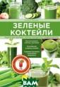 Зеленые коктейл и. Рецепты для  здоровья, энерг ии, молодости и  стройной фигур ы М Джейсон Сов ременные реалии  таковы, что мы  должны всегда  хорошо себя чув