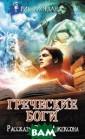 Греческие боги.  Рассказы Перси  Джексона Рик Р иордан Древнегр еческая мифолог ия, рассказанна я самым известн ым героем совре менности – Перс и Джексоном, ли