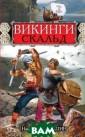 Викинги. Скальд  Николай Бахрош ин Еще в детств е он был захвач ен в плен викин гами и увезен и з славянских ле сов в шведские  фиорды. Он выро с среди варягов
