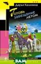 Готовь завещани е летом Дарья К алинина Совсем  скоро сбудется  мечта мужа Ален ы Василия Петро вича – его конь  по кличке Жере бчик собирается  участвовать в