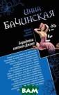 Бородавки свято го Джона. Лучши е уходят первым и Инна Бачинска я Книга-перевер тыш. ISBN:978-5 -699-72134-4