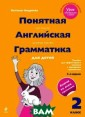 Easy English Gr ammar for Kids  / Понятная англ ийская граммати ка для детей. 2  класс. Учебное  пособие Наталь я Андреева Цель  данного учебно го пособия - по