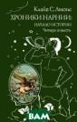 Хроники Нарнии:  начало истории . Четыре повест и Клайв С. Льюи с Приключения д етей в удивител ьной стране Нар нии, где правит  чудесный лев А слан, грозный и