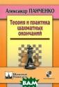 Теория и практи ка шахматных ок ончаний Алексан др Панченко Кни га заслуженного  тренера России , международног о гроссмейстера  Александра Пан ченко, написанн