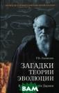Загадки теории  эволюции. В чем  ошибался Дарви н Р. К. Баланди н Идея развития  — одна из жгуч их тайн бытия —  остается чрезв ычайно важной д ля познания зем