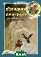 Сказки Андерсен а для любознате льных Г. Х. Анд ерсен Без сказо к известного да тского сказочни ка Ханса Кристи ана Андерсена т рудно представи ть детство. С н