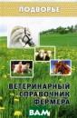 Ветеринарный сп равочник фермер а. Справочное п особие Л. С. Мо исеенко Данная  книга предназна чена как для на чинающих фермер ов, так и для т ех, кто уже не