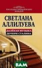 Далекая музыка  дочери Сталина  Светлана Аллилу ева Эта книга —  повествование  Светланы Аллилу евой о пятнадца ти годах ее жиз ни в США, истор ия женщины, пор