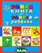 Умная книга для  умного ребенка . 777 логически х игр и головол омок С. А. Андр еев, Н. И. Андр еева Сборник за дач, упражнений  и головоломок,  объединённых с
