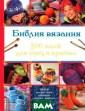 ������ �������  500 ���� ��� �� �� � ������ . � ����� ������� 5 00 ���� ��� ��� � � ������ ISBN :978-5-17-08357 4-4